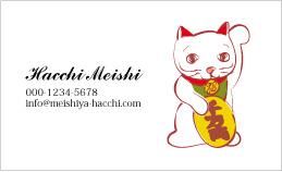 招き猫の名刺 EN2-006A