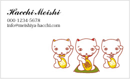 招き猫の名刺 EN2-007A