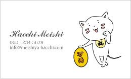 招き猫の名刺 EN2-008A