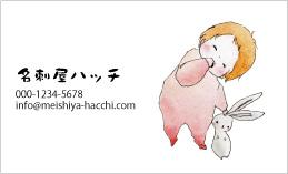 赤ちゃんのデザイン名刺 CH-001A(うさぎと一緒)