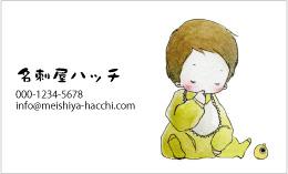 赤ちゃんのデザイン名刺 CH-002A(おしゃぶりベビー)