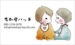 赤ちゃんのデザイン名刺 CH-003A(お友達)