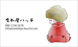 赤ちゃんのデザイン名刺 CH-004A(後ろ姿)