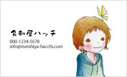 子供のデザイン名刺 CH-007A(頭にチョウチョ)