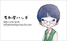 子供のデザイン名刺 CH-008A(優等生君)