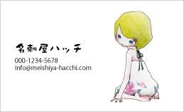 子供のデザイン名刺 CH-009A(おませさん)