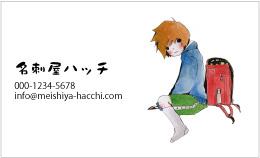 子供のデザイン名刺 CH-010A(ランドセル)