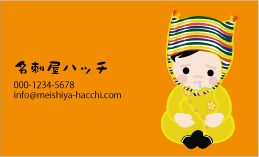 赤ちゃんのデザイン名刺 CH-011A(泣きべそ)