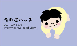 赤ちゃんのデザイン名刺 CH-012A(はいはいできるよ)