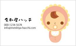 赤ちゃんのデザイン名刺 CH-013A(おしゃぶり赤ちゃん)