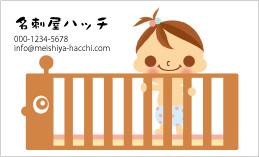 赤ちゃんのデザイン名刺 CH-014A(ベビーベッド)