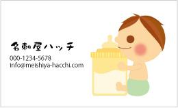 赤ちゃんのデザイン名刺 CH-015A(哺乳瓶)