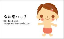 赤ちゃんのデザイン名刺 CH-016A(おむつ女の子)