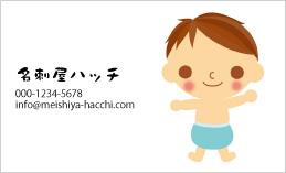 赤ちゃんのデザイン名刺 CH-017A(おむつ男の子)
