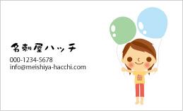 子供のデザイン名刺 CH-018A(ふうせん大好き)