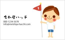 子供のデザイン名刺 CH-019A(1等賞)