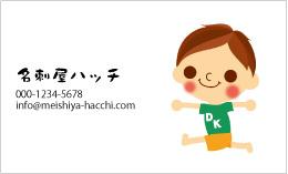 子供のデザイン名刺 CH-020A(元気いっぱい)