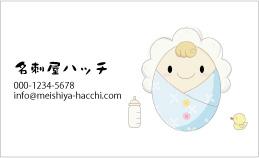 赤ちゃんのデザイン名刺 CH-021A(おきあがりこぼし)