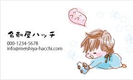 赤ちゃんのデザイン名刺 CH-023A(ミニカーで遊ぶ)