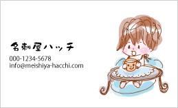 赤ちゃんのデザイン名刺 CH-024A(お茶の時間)