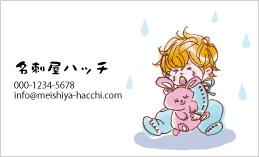 赤ちゃんのデザイン名刺 CH-025A(大泣きあかちゃんとぬいぐるみ)