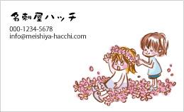 子供のデザイン名刺 CH-026A(兄弟の花遊び)