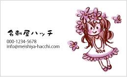 子供のデザイン名刺 CH-027A(花飾り)