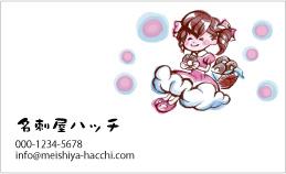 子供のデザイン名刺 CH-028A(ドーナツで幸せ)