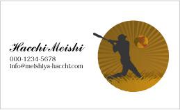 スポーツデザイン名刺 SP-003A(野球・ブラウン)