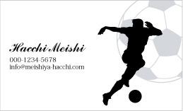 スポーツデザイン名刺 SP-015A(サッカー)