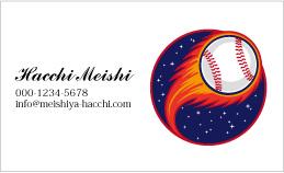 スポーツデザイン名刺 SP-016A(野球ボール・炎)