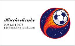 スポーツデザイン名刺 SP-018A(サッカーボール・炎)