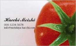 野菜・食のデザイン名刺 FO-001A(完熟トマト)