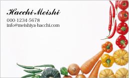 野菜・食のデザイン名刺 FO-003A(カラフルベジタブル)