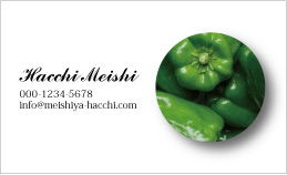野菜・食のデザイン名刺 FO-010A(くりぬきピーマン)