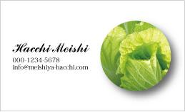 野菜・食のデザイン名刺 FO-011A(くりぬき白菜)