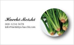 野菜・食のデザイン名刺 FO-012A(くりぬきほうれん草)