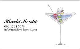 カフェ・お酒の名刺 CA-005A(こびととカクテル)