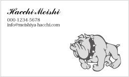 犬のイラスト名刺 ID-003A