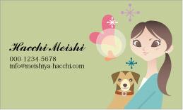 犬のイラスト名刺 ID-004A