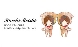 犬のイラスト名刺 ID-005A