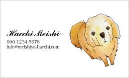 犬のイラスト名刺 ID-008A