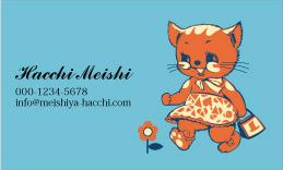 猫のイラスト名刺 IC-002A