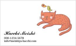 猫のイラスト名刺 IC-003A