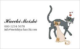 猫のイラスト名刺 IC-004A
