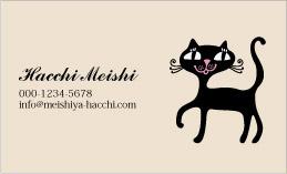 猫のイラスト名刺 IC-005A