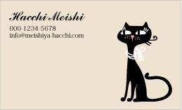 猫のイラスト名刺 IC-006A