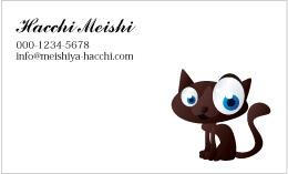 猫のイラスト名刺 IC-008A