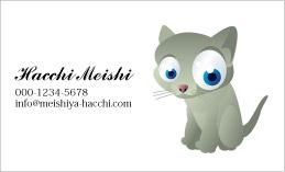 猫のイラスト名刺 IC-009A