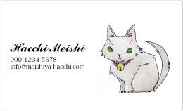 猫のイラスト名刺 IC-010A